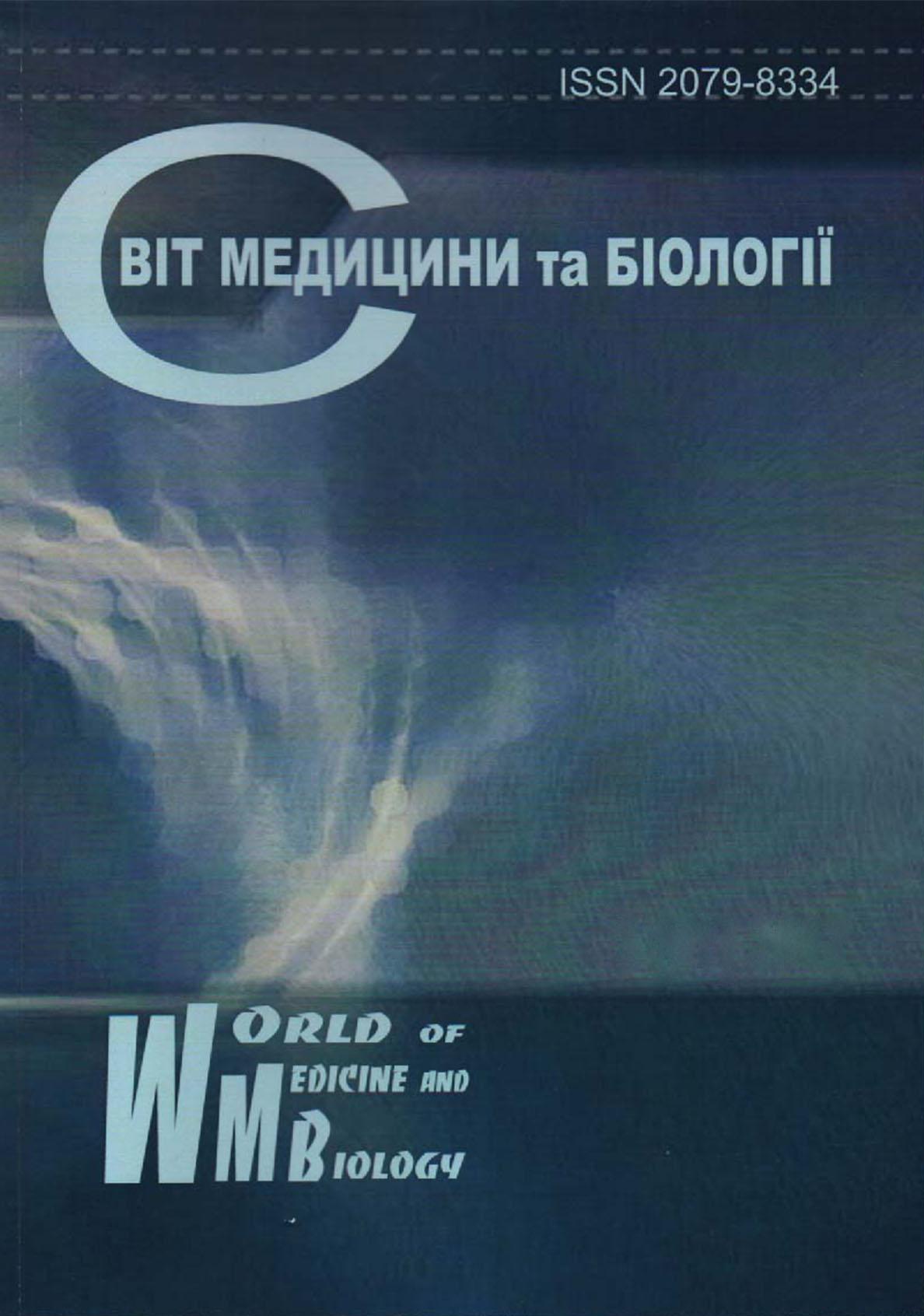 Изображение журнала Мир Медицины и Биологии